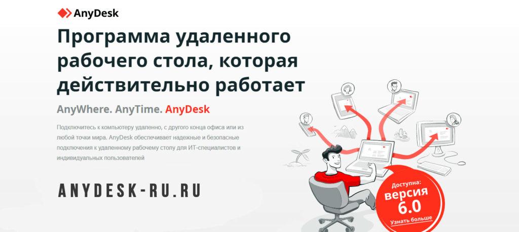 AnyDesk скачать для Windows