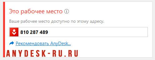 anydesk скачать бесплатно для windows 7