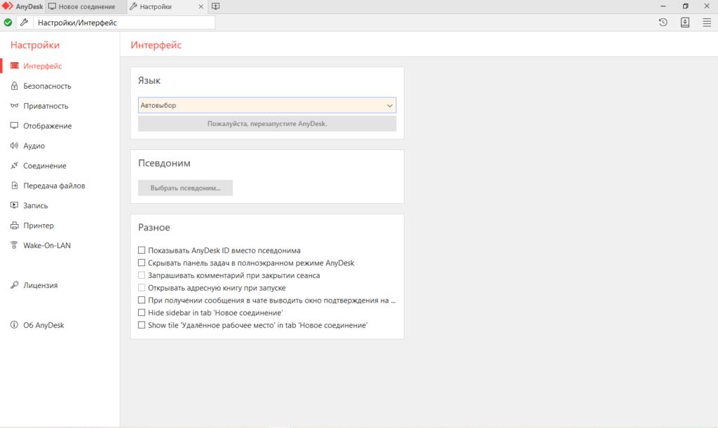 AnyDesk — современная программа для удалённого доступа