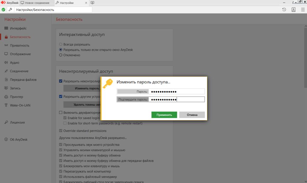 skachat-anydesk-dlya-windows