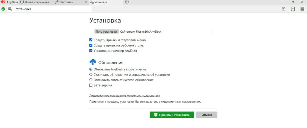 anydesk скачать бесплатно русская версия