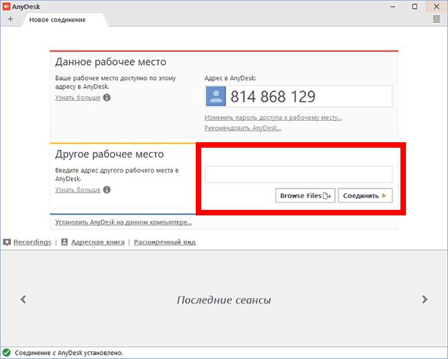 AnyDesk для Windows XP  — скачать на русском языке