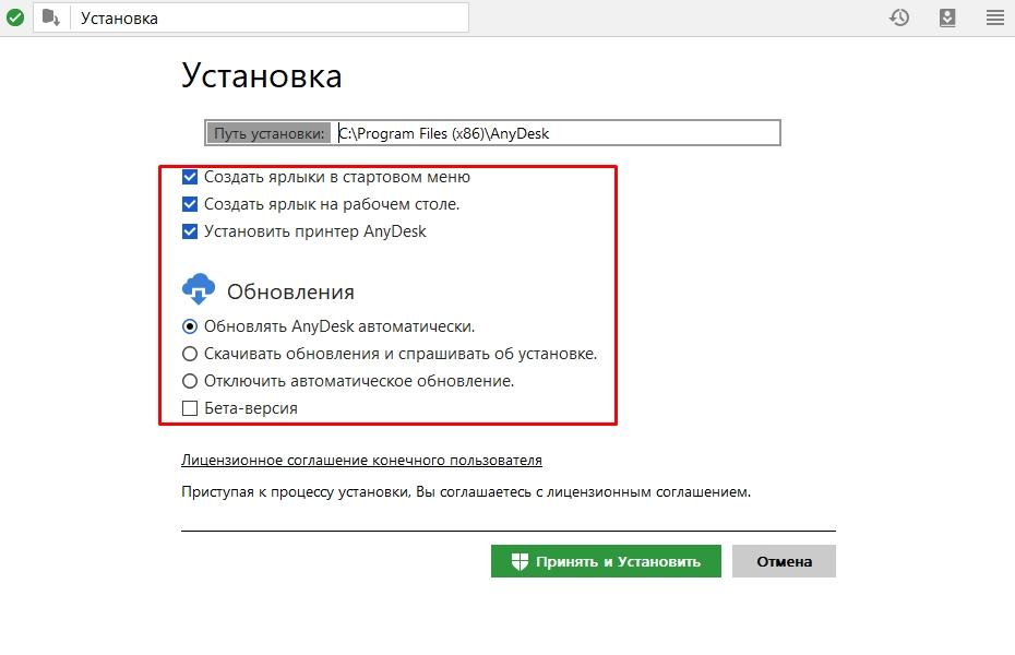 AnyDesk-dlya-windows-10