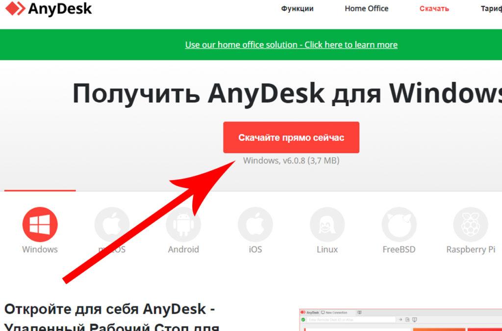 AnyDesk для Windows 7  — скачать бесплатно последнюю версию