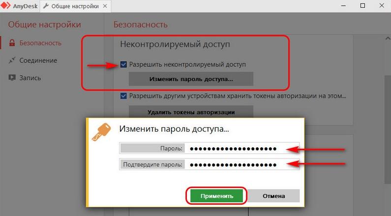 skachat-AnyDesk-dlya-windows-10