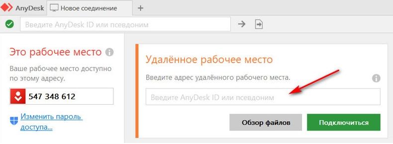 anydesk скачать бесплатно для windows 10