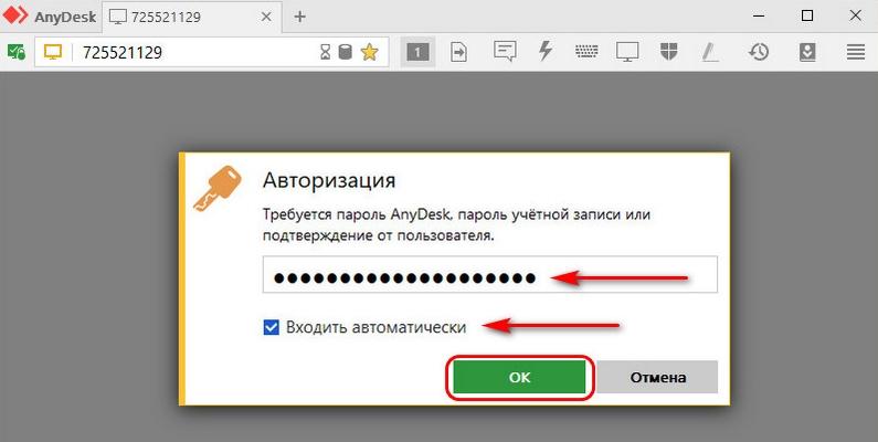 Скачать AnyDesk для Windows 10 бесплатно на русском языке